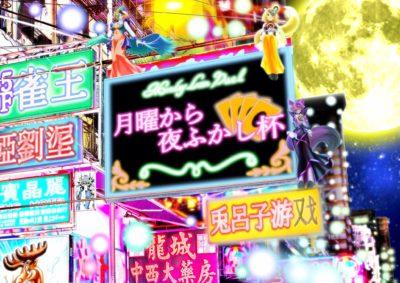 【遊戯王デュエルリンクス】月曜から夜ふかし杯 第45夜【CCS対象対象大会】