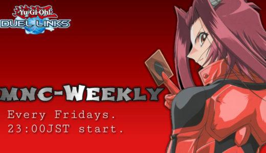 【新リミット】MNC Weekly #56