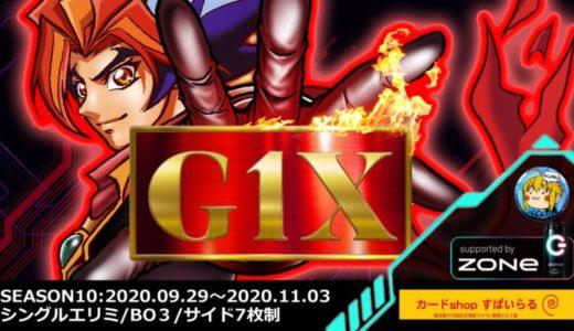【リンクス非公式大会】G1X 57th【遊戯王デュエルリンクス】