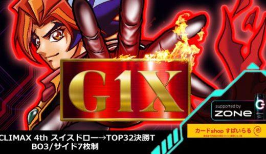 【CCS対象大会】G1X CLIMAX 4th【リンクス非公式大会】