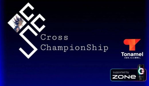 【遊戯王デュエルリンクス】CCS Cross Champion Ship #1 初回記念大会【リンクス非公式大会】