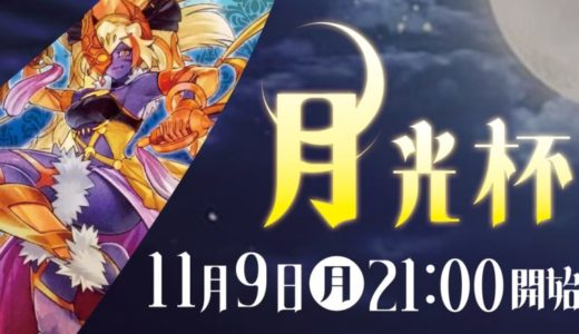 【特殊レギュレーション】月光杯【リンクス非公式大会】