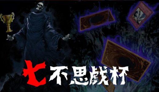 【遊戯王デュエルリンクス】七不思議杯 ~第22夜~【リンクス非公式大会】