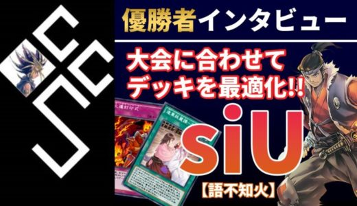 【CCS優勝者インタビュー】独創的な語不知火!siU【遊戯王デュエルリンクス】