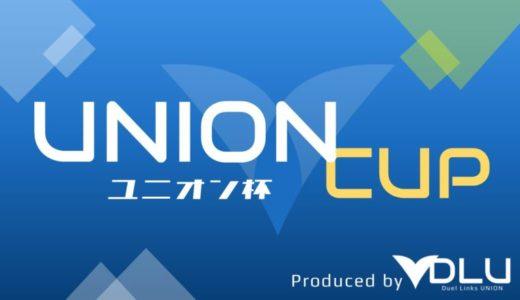 【DLU主催大会】UNION CUP – ユニオン杯 #1【リンクス非公式大会】