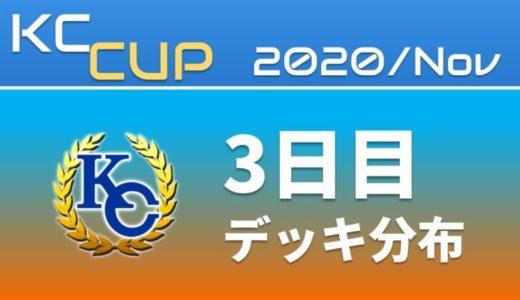 【KC Chart】2020/Nov KCカップ 3日目 デッキ分布【遊戯王デュエルリンクス】