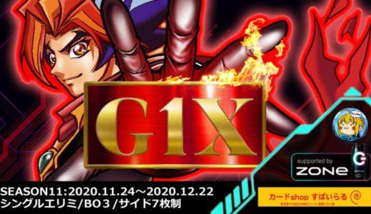 【CCS対象大会】新リミット:G1X 58th【リンクス非公式大会】