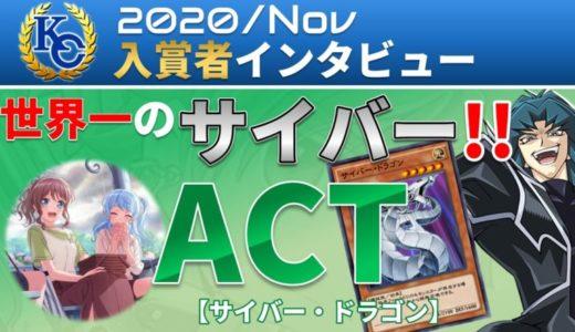 【KC入賞者インタビュー】サイバー流で日本一!ACT【遊戯王デュエルリンクス】