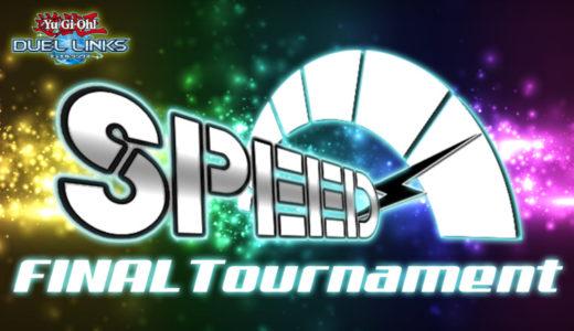 【遊戯王デュエルリンクス】SPEED Final【リンクス非公式大会】