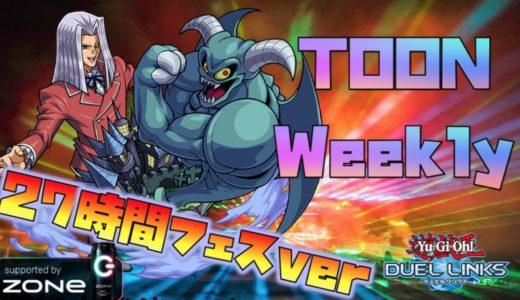 【27時間フェスティバル】CCS対象:TOON Weekly【遊戯王デュエルリンクス】