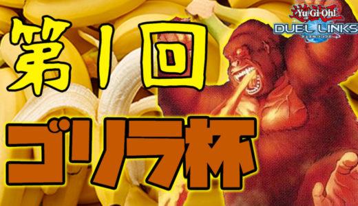 【遊戯王デュエルリンクス】第1回 ゴリラ杯【リンクス非公式大会】