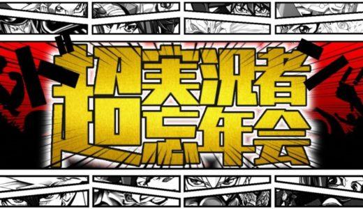 【遊戯王デュエルリンクス】実況者超忘年会【リンクス非公式大会】