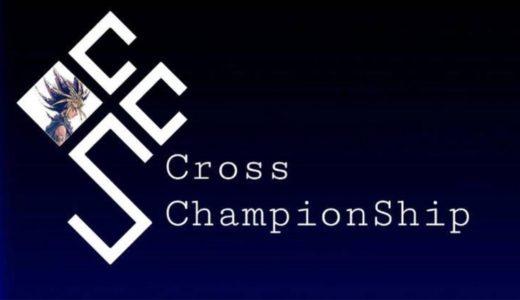 【CCS】大会入賞者限定大会! CCS #5【遊戯王デュエルリンクス】