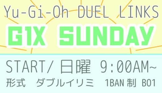 【遊戯王デュエルリンクス】CCS対象:G1X Sunday 2nd【リンクス非公式大会】