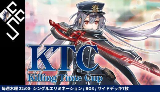 【遊戯王デュエルリンクス】CCS対象:KTC No.52【リンクス非公式大会】