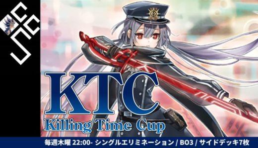 【CCS対象】KTC No.58【遊戯王デュエルリンクス】