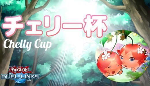 【遊戯王デュエルリンクス】第3回 チェリー杯【リンクス非公式大会】