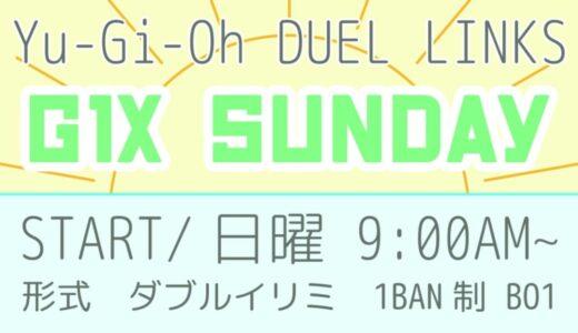 【CCS対象】G1X Sunday 4th【遊戯王デュエルリンクス】