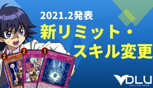 2021/3適用予定 新リミットレギュレーション・スキル変更内容【遊戯王デュエルリンクス】