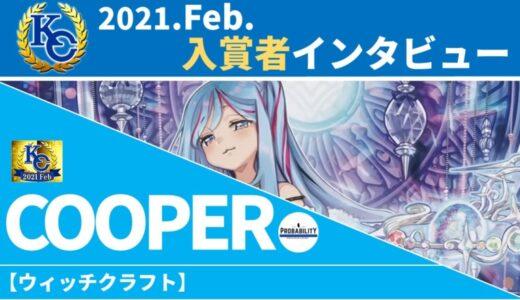 【KC入賞者インタビュー】唯一無二!2021年のウィッチクラフト!!Cooper【遊戯王デュエルリンクス】