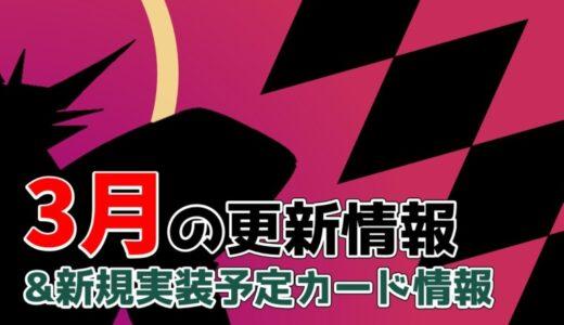 【遊戯王デュエルリンクス】3月の更新情報・新規実装予定カード情報