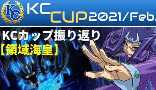 【遊戯王デュエルリンクス】くじかえるメモ:2021/Feb.KCC振り返り【領域海皇】