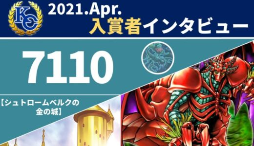 【KC入賞者インタビュー】魂の金の城!7110【遊戯王デュエルリンクス】