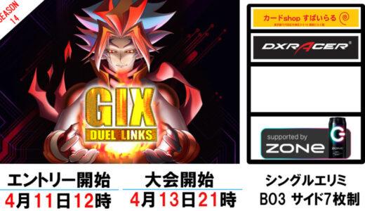 【CCS対象】G1X 72nd【遊戯王デュエルリンクス】