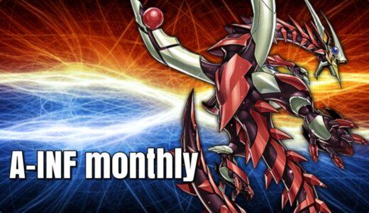 【チーム戦】A-INF-Monthly#1【遊戯王デュエルリンクス】