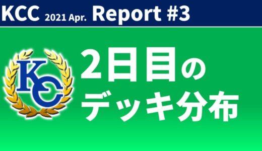 【KC Chart】KCC 2021/Apr.2日目の分布【遊戯王デュエルリンクス】