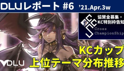 【KCカップ】DLUレポート#6 KCC 2021 Apr.上位5テーマの分布推移と4日目の分布【遊戯王デュエルリンクス】