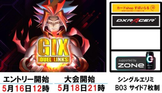 【CCS対象】G1X 77th【遊戯王デュエルリンクス】