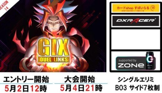 【新リミット】G1X 75th【遊戯王デュエルリンクス】