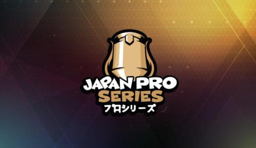 【新リミット】Japan Pro Series #10【遊戯王デュエルリンクス】
