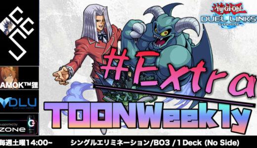 【CCS対象】TOON Weekly #EX4【遊戯王デュエルリンクス】