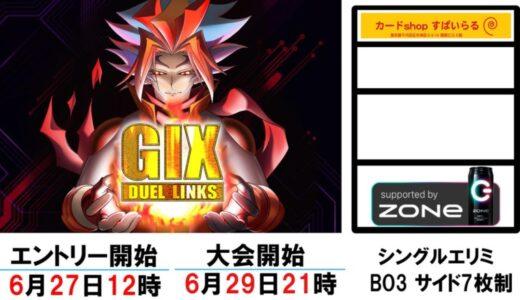 【新リミット】G1X 81st【遊戯王デュエルリンクス】