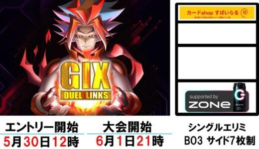 【CCS対象】G1X 78th【遊戯王デュエルリンクス】