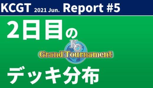 【KC Chart】KCGT 2021/Jun.2日目の分布【遊戯王デュエルリンクス】