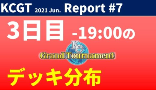【KC Chart】KCGT 2021/Jun.3日目 -19:00の分布と相性表【遊戯王デュエルリンクス】
