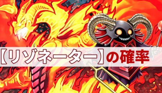 【リゾネーター】の各カード枚数別初動確率【遊戯王デュエルリンクス】