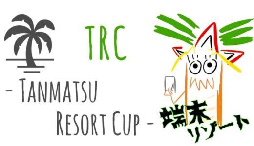 【非公式大会】TRC -TANMATSU RESORT CUP- #3【遊戯王デュエルリンクス】