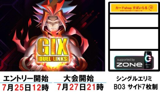 【新リミット】G1X 84th【遊戯王デュエルリンクス】