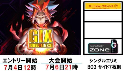 【新リミット】G1X 82nd【遊戯王デュエルリンクス】