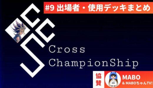 【遊戯王デュエルリンクス】CCS#9 出場者・入賞時デッキまとめ【入賞者予想キャンペーン】