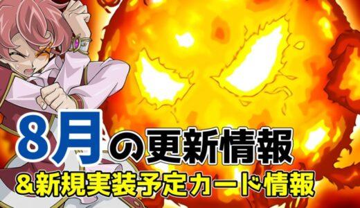 【新リミット】8月の更新情報【遊戯王デュエルリンクス】