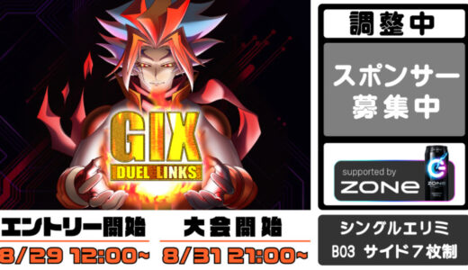 【CCS対象】G1X 88th【遊戯王デュエルリンクス】