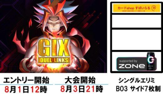 【新リミット】G1X 85th【遊戯王デュエルリンクス】
