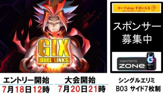 【CCS対象】G1X 87th【遊戯王デュエルリンクス】