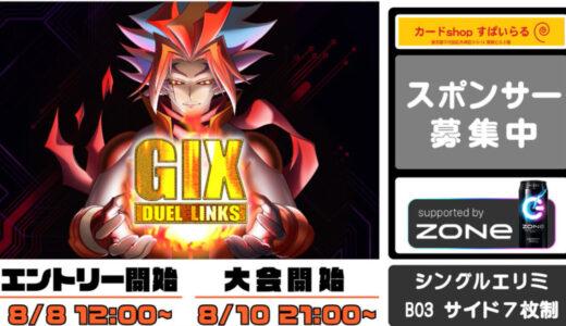 【CCS対象】G1X 86th【遊戯王デュエルリンクス】
