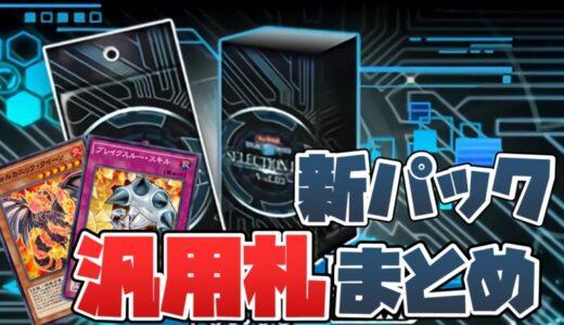 【2021/8/1発売】新パック「SELECTION BOX Mini Vol.3」 汎用札まとめ【遊戯王デュエルリンクス】